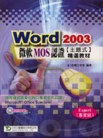 Word 2003 微軟 MOS 認證(主題式)精選教材 (Expert 專家級)-cover