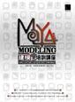 MAYA MODELING 建模培訓講座-cover