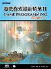 遊戲程式設計精華 II (Game Programming Gems 2)-cover