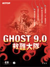 Ghost 9.0 救難大隊-cover