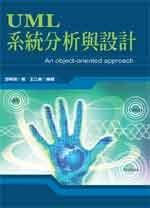 UML 系統分析與設計-cover