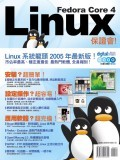 Fedora Core 4 Linux 保證會!-cover
