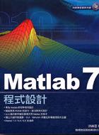 Matlab 7 程式設計-cover