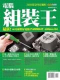 電腦組裝王:最新!60 分鐘裝好電腦 P4/EM64T‧Athlon 64-cover