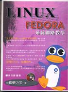 Linux Fedora 系統網路教學-cover