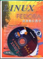 Linux Fedora 實務數位教學-cover