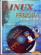 Linux Fedora 架站數位教學-cover