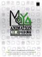 MAYA ANIMATION 動畫培訓講座-cover