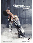 Adobe Photoshop 創意密碼─超能動畫版-cover