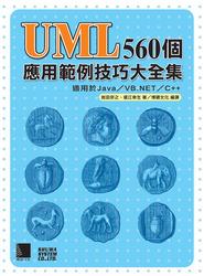 UML 560 個應用範例技巧大全集-適用於 Java / VB.NET / C++-cover