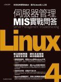 Linux 伺服器管理 MIS 實戰問答-cover