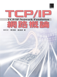 TCP/IP 網路概論-cover