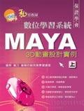 私房教師 MAYA 3D 動畫設計實例(上)數位學習系統-cover