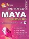 私房教師 MAYA 3D 動畫設計實例(下)數位學習系統-cover