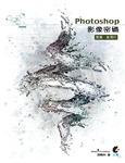 Photoshop 影像密碼─頹廢‧後現代-cover