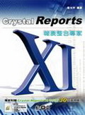Crystal Reports XI 報表整合專家-cover