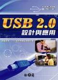 USB 2.0 設計與應用-cover