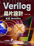 Verilog 晶片設計(使用 ModelSim)-cover
