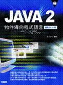 Java  2 物件導向程式語言-cover