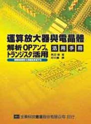 運算放大器與電晶體活用手冊-cover