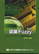 認識 Fuzzy, 3/e-cover