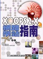 網路架站指南 XOOPS 2.0-cover