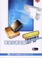 單晶片微電腦 8051/8951 原理與應用(修訂四版)-cover