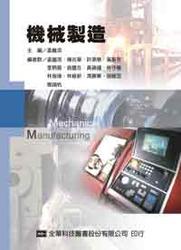 機械製造-cover