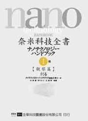 奈米科技全書-cover