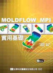 Moldflow MPI 實用基礎-cover