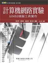 計算機網路實驗以 NS2 模擬工具實作-cover