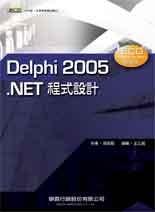 Delphi 2005 .NET 程式設計-cover