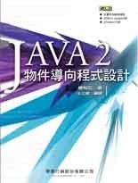 Java 2 物件導向程式設計-cover