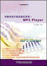 消費性電子產品當紅新星-MP3 Player-cover