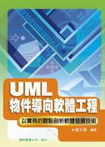 UML 物件導向軟體工程:以實務的觀點剖析軟體發展技術-cover
