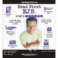 Head First EJB:SCBCD 專業認證指南 (Head First EJB)-cover