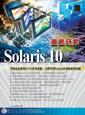 Solaris 10 徹底研究-cover