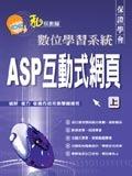 私房教師 ASP 互動式網頁(上)數位學習系統-cover