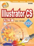 Illustrator CS 私房書-cover