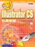 Illustrator CS 私房教師-cover