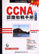 CCNA 認證教戰手冊 (CCNA: Cisco Certified Network Associate Study Guide, 5/e)(Exam 640-801)-cover