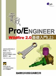 實戰 Pro/ENGINEER Wildfire 2.0 基礎入門(上)-cover