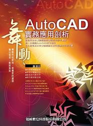 舞動 AutoCAD 實務應用剖析-cover