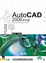 舞動 AutoCAD 中文版 2006-cover