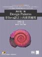 Design Patterns 於 Java 語言上的實習應用, 2/e-cover