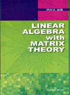 線性代數與矩陣理論