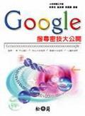 Google 搜尋密技大公開-cover