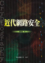 近代網路安全-cover
