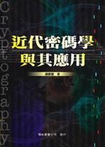 近代密碼學與其應用-cover