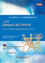 企業級 Linux 系統管理寶典-cover